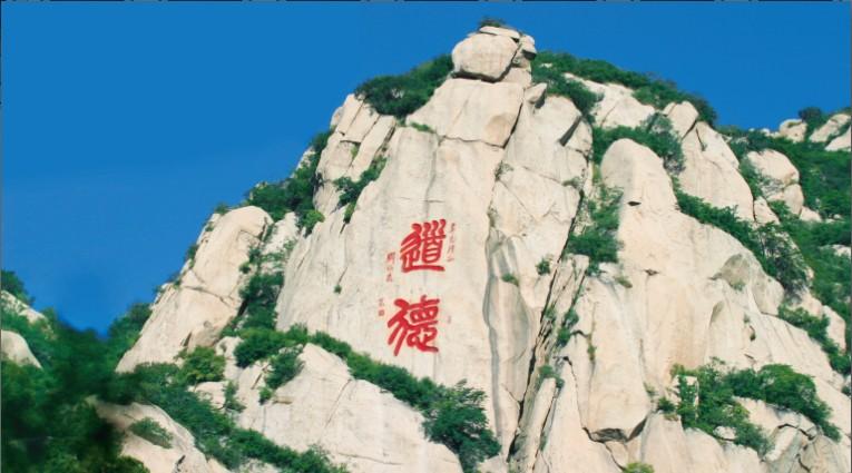 北京市凤凰岭自然风景公园提升规划设计
